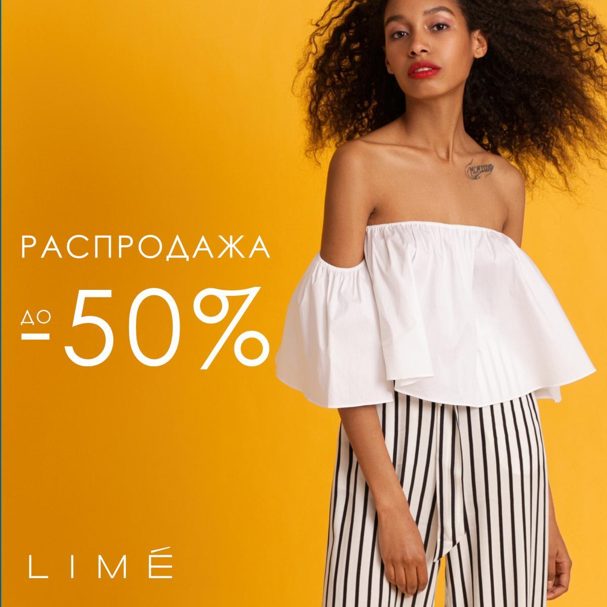 Lime Дисконт Интернет Магазин